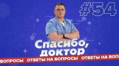 Соловьёв LIVE. Спасибо, доктор! Мясников. Ответы на вопросы. Выпуск 54 от 23.06.2020