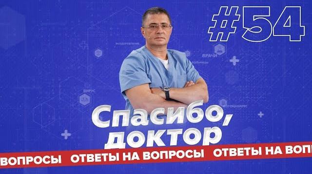 Соловьёв LIVE 23.06.2020. Спасибо, доктор! Мясников. Ответы на вопросы. Выпуск 54