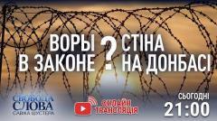 Свобода слова Савика Шустера. Воры в законе. Стена на Донбассе от 05.06.2020