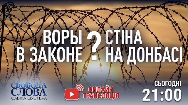 Свобода слова Савика Шустера 05.06.2020. Воры в законе. Стена на Донбассе