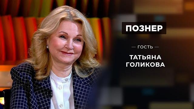 Познер 22.06.2020. Татьяна Голикова