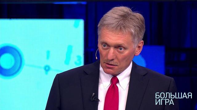 Большая игра 20.06.2020. Дмитрий Песков