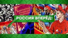 Место встречи. Россия, вперёд 25.06.2020