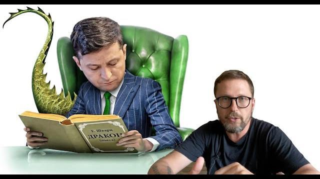 Анатолий Шарий 26.06.2020. Президент продолжает опускать себя все ниже