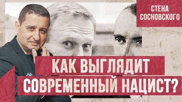 Соловьёв LIVE 29.06.2020. От гитлерюгенда и Бандеры и Навального. Психотип современного нациста. Стена Сосновского