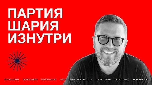 Анатолий Шарий 07.06.2020. Партия Шария изнутри. Нам 1 год