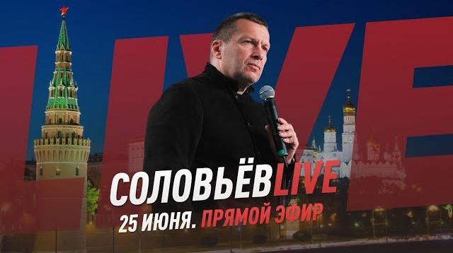 Соловьёв LIVE 25.06.2020. Первый день голосования. Фейки оппозиции. Первые результаты