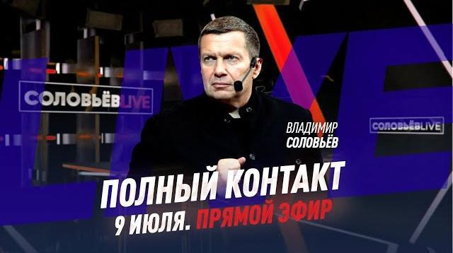 Полный контакт с Владимиром Соловьевым 09.07.2020