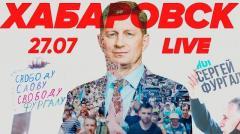Хабаровск. Протесты. Шнур в городе. Народ ждёт на площади Дегтярёва