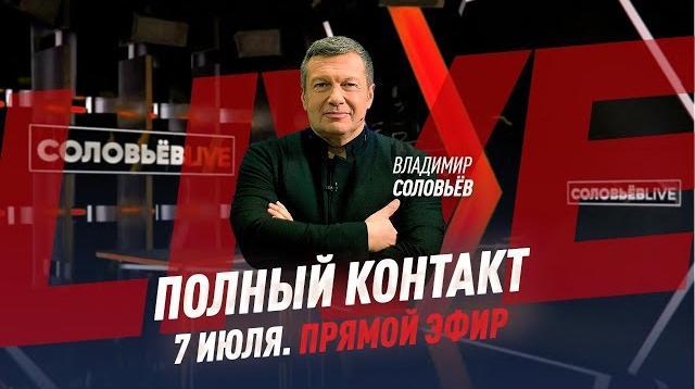 Полный контакт с Владимиром Соловьевым 07.07.2020
