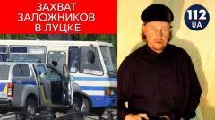 Ситуация в Луцке. Захвачен автобус с заложниками. Максим Плохой вынес требования от 21.07.2020