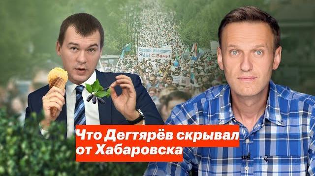 Алексей Навальный LIVE 30.07.2020. Что Дегтярёв скрывал от Хабаровска