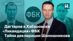 Навальный LIVE. Дегтярев в Хабаровске. «Ликвидация» ФБК. Тайна декларации Шапошникова от 23.07.2020
