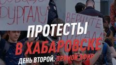 Соловьёв LIVE. Хабаровск LIVE. Второй день протестов. Митинги и шествия от 12.07.2020