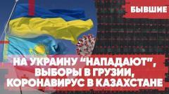 """Соловьёв LIVE. На Украину """"нападают"""". Выборы в Грузии. COVID в Казахстане. Бывшие от 09.07.2020"""