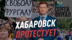 Соловьёв LIVE. Верните Фургала. Марш в защиту губернатора. Хабаровск вышел на улицу. Что было на самом деле от 12.07.2020