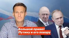 Навальный LIVE. Большой привет Путину и его повару от 28.07.2020