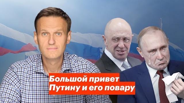 Алексей Навальный LIVE 28.07.2020. Большой привет Путину и его повару