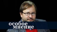 Особое мнение. Михаил Виноградов от 28.07.2020