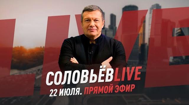 Соловьёв LIVE 22.07.2020. Вечер с Владимиром Соловьёвым