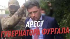 Задержание Фургала. Реакция ЛДПР. Обыски в «Открытой России»