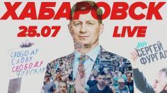 Хабаровск. Протесты. Прямой эфир