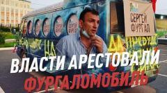Соловьёв LIVE. Власти арестовали водителя Фургаломобиля. Темное прошлое от 29.07.2020