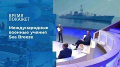Время покажет. НАТО в Черном море от 21.07.2020