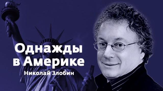Однажды в Америке с Николаем Злобиным 16.07.2020. Американцы гораздо наивнее россиян