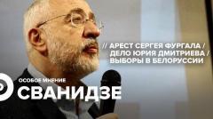 Особое мнение. Николай Сванидзе от 10.07.2020
