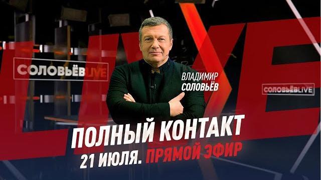 Полный контакт с Владимиром Соловьевым 21.07.2020