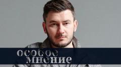 Особое мнение. Дмитрий Глуховский от 09.07.2020