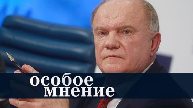 Особое мнение 27.07.2020. Геннадий Зюганов