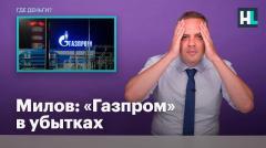 Навальный LIVE. Милов: «Газпром» в убытках от 19.07.2020