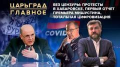 Царьград. Главное. Без цензуры: протесты в Хабаровске, первый отчет премьера Мишустина, тотальная цифровизация от 22.07.2020