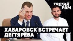 Хабаровск встречает Дегтярёва. Заложники в Луцке и не только.Третий Рим с Романом Головановым