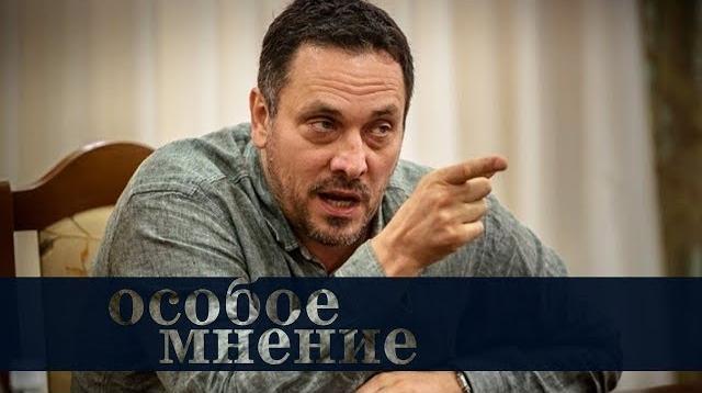 Особое мнение 23.07.2020. Максим Шевченко