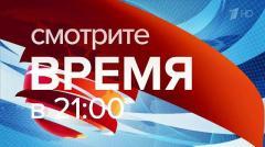 Время в 21:00 от 14.07.2020