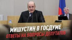 Мишустин в Госдуме. Ответы на вопросы депутатов