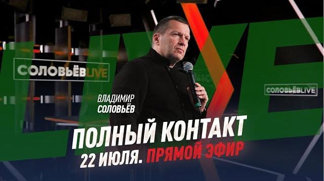 Полный контакт с Владимиром Соловьевым 22.07.2020