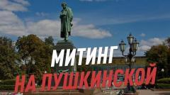 Митинг против поправок. Москва. Пушкинская площадь. Прямой эфир