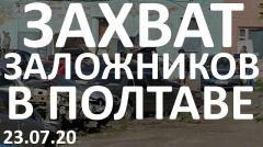 В Полтаве неизвестный угрожает подорвать гранату: спецоперация по задержанию от 23.07.2020