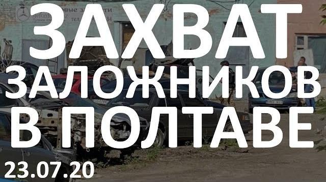 Видео 23.07.2020. В Полтаве неизвестный угрожает подорвать гранату: спецоперация по задержанию
