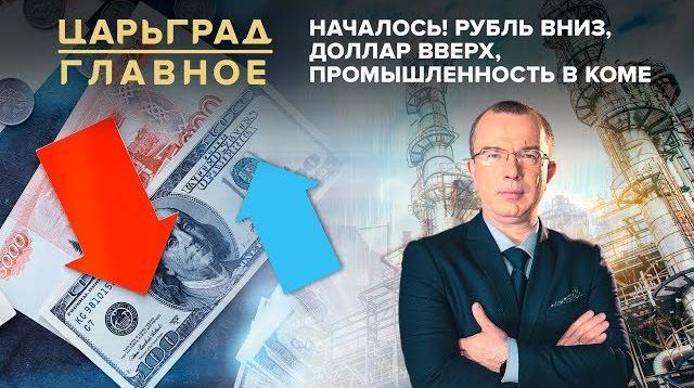 Царьград. Главное 17.07.2020. Началось! Рубль вниз, доллар вверх, промышленность в коме
