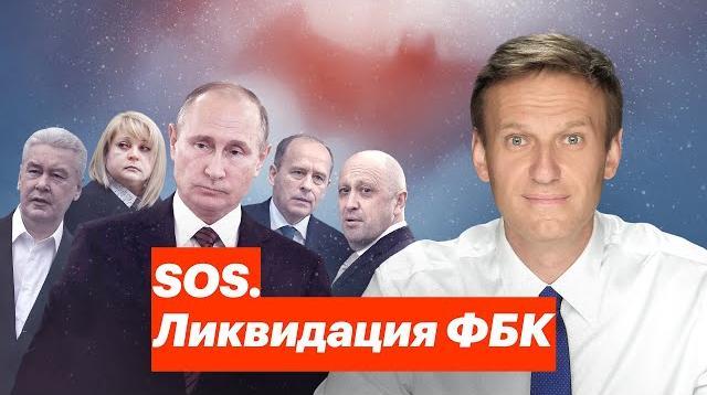 Алексей Навальный LIVE 20.07.2020. SOS. Ликвидация ФБК