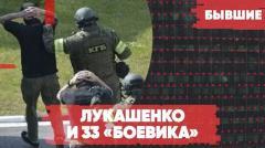 Соловьёв LIVE. Лукашенко и 33 «боевика». Анатомия провокации. ЕС поможет Прибалтике. Бывшие от 30.07.2020