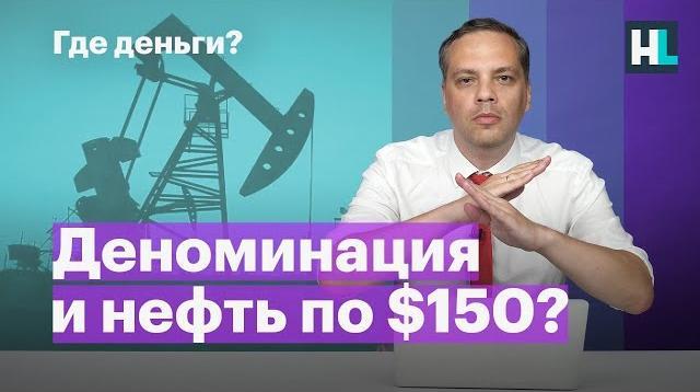 Алексей Навальный LIVE 16.07.2020. Деноминация и нефть по $150