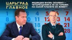 Царьград. Главное. Медведев вновь объявил - четырехдневка не за горами: на какой планете он живет от 10.07.2020