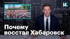 Навальный LIVE. Навальный о том, почему восстал Хабаровск от 18.07.2020