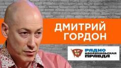 Дмитрий Гордон. Путин против Лукашенко. Замена Кучмы на Кравчука. Хабаровск от 31.07.2020